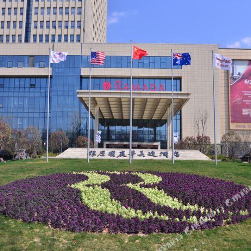 Ramada Heze City Center