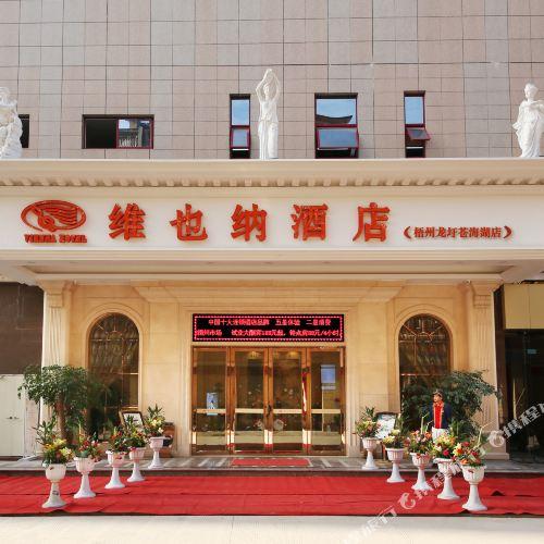 維也納酒店(梧州蒼海湖店)