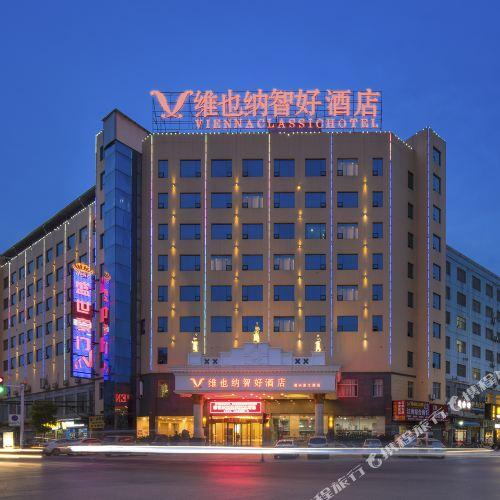 Vienna Zhihao Hotel(Zixing Dongjianghu)