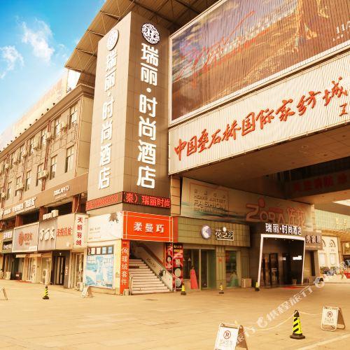 RuiLi Fashion hotel(Haimen stacked stone bridge home textile city shop)