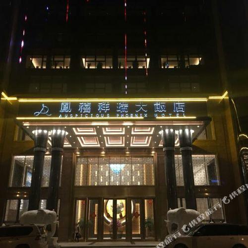 昭通鳳禧祥瑞大飯店