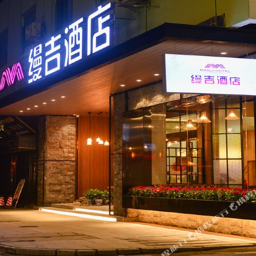Manji Hotel (Hengyang Nanyue Hengshan Scenic Area)