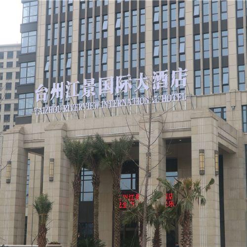 台州江景國際大酒店