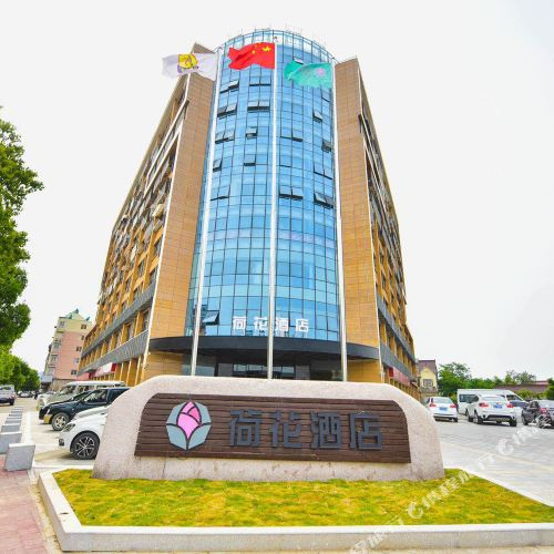 寧國荷花酒店