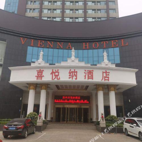 膠州喜悦納酒店