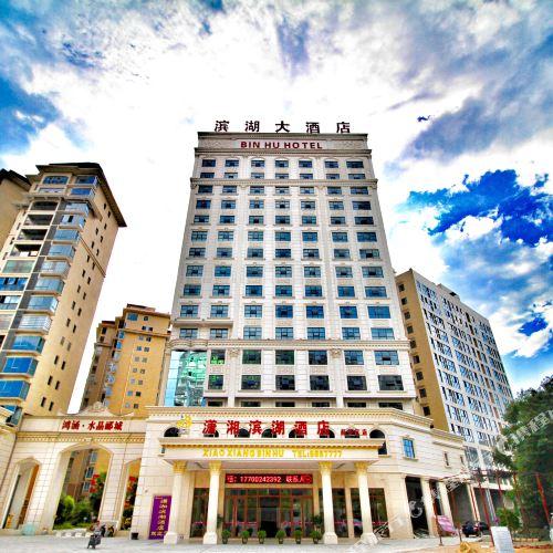 瀟湘濱湖酒店(永州經開區總部經濟大廈店)