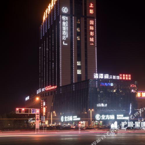 如皋悦·星城酒店