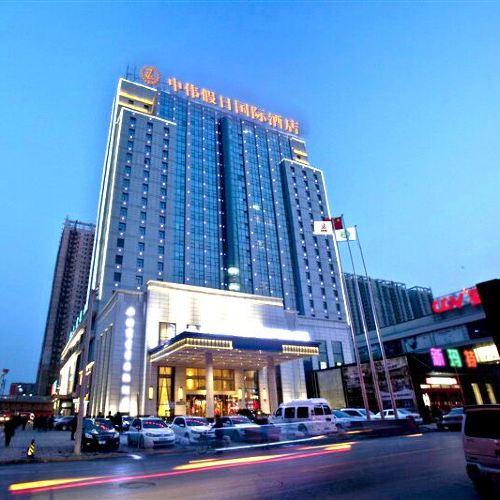 Zhongwei International Holiday Hotel