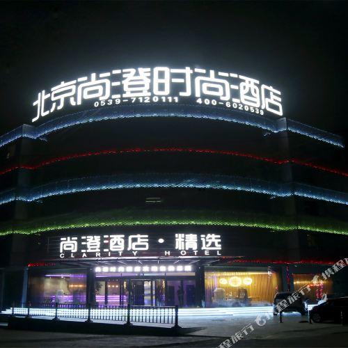 Clarity Hotel (Yishui Bus Terminal)