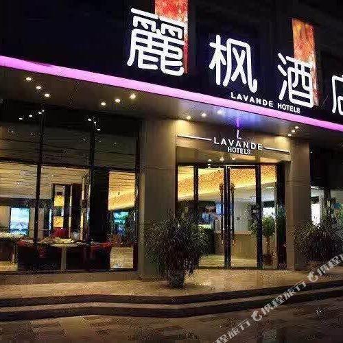 麗楓酒店(三河燕郊漢王路店)