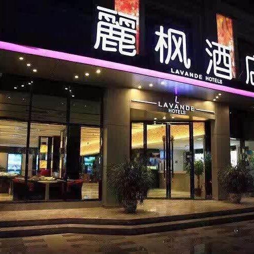 Lavande Hotels (Sanhe Yanjiao Hanwang Road)