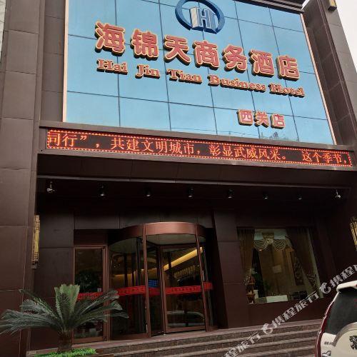 Haijintian Business Hotel (Wuwei Xiguan)