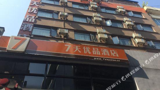 7天優品酒店(桂林兩江四湖中心廣場店)
