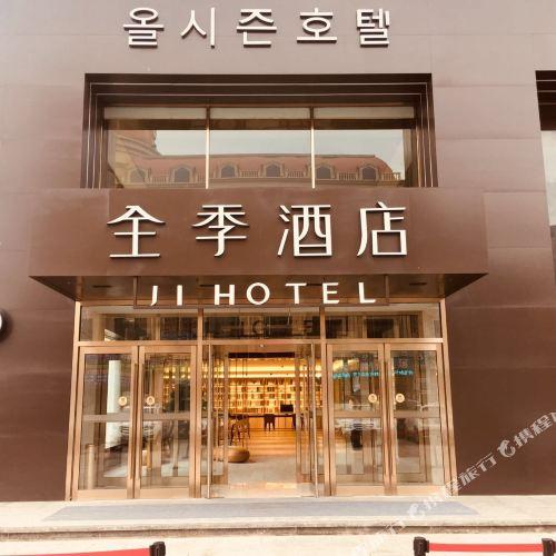 全季酒店(延吉火車站店)