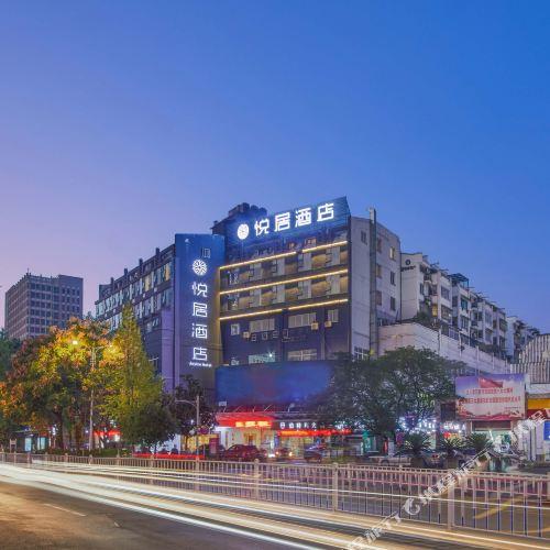 Joyice Hotel (Huangshan Tunxi Old Street)