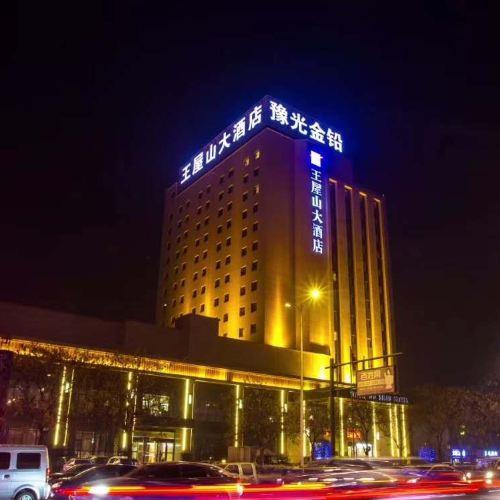 王屋山大酒店