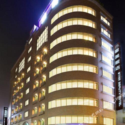 스타 뷰티 호텔