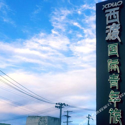 Xidu International Youth Hostel