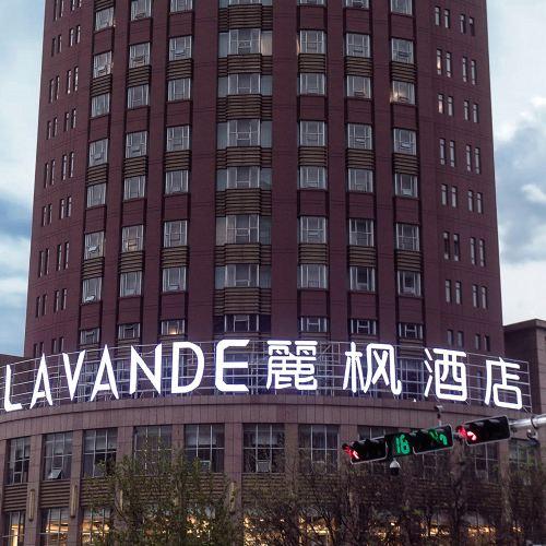 Lavande Hotel (Jining Party School Building)