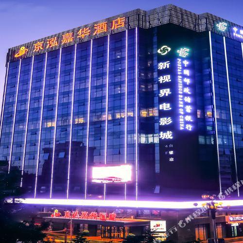 Kinghood Joyway Hotel