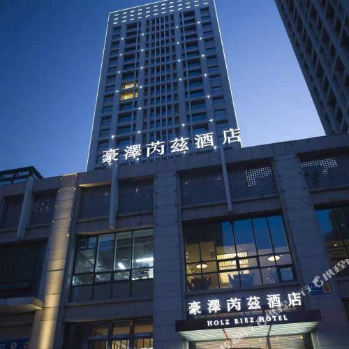 豪澤芮茲酒店(瀋陽奧體萬達東北醫院店)