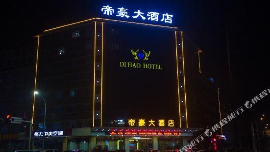 邳州帝豪大酒店