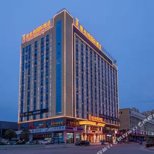 維也納國際酒店(麻城商貿城店)