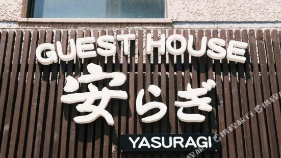 Yasuragi Nakasu