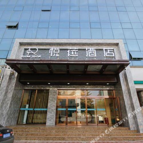 悦蒞酒店(銅川市政府店)