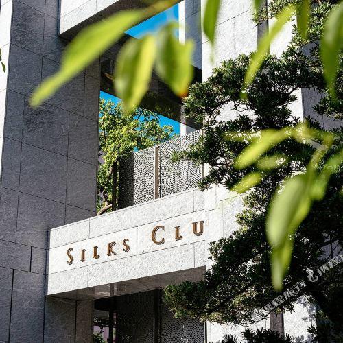 Silks Club