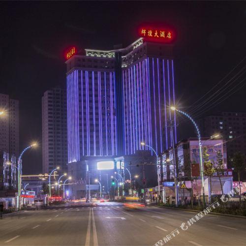 阿克蘇輝煌大酒店