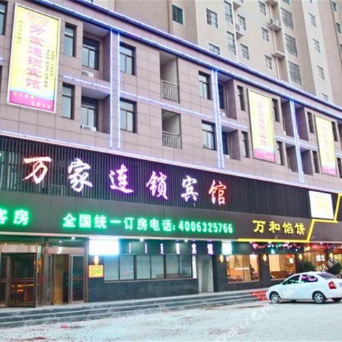 Wanjia Chain Hotel Tengzhou Beixin Road Lunda