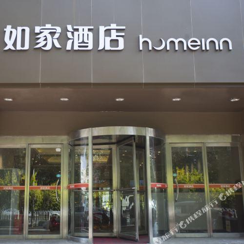 Home Inn Jingbian Minleyuan Square Branch