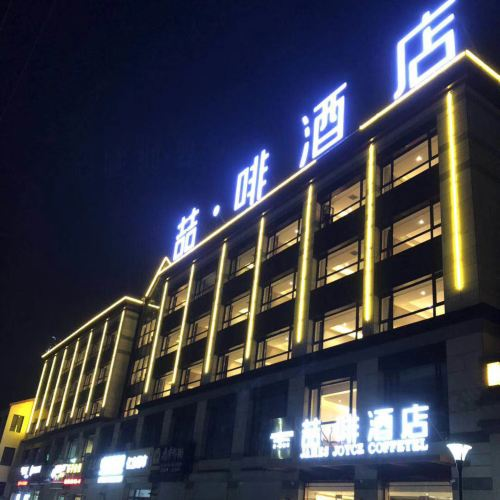 James Joyces Coffetel (Gu'an Konggang New City)