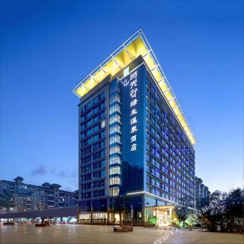 澄邁時光印綠生温泉酒店