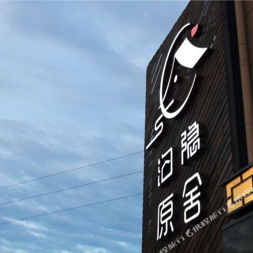 Gouyin Yuanshe Hotel