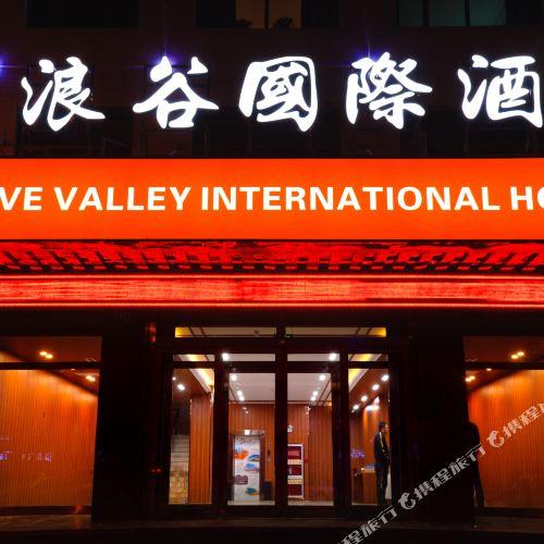 Wave Valley International Hotel