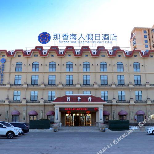 Naxiang Hairen Holiday Hotel