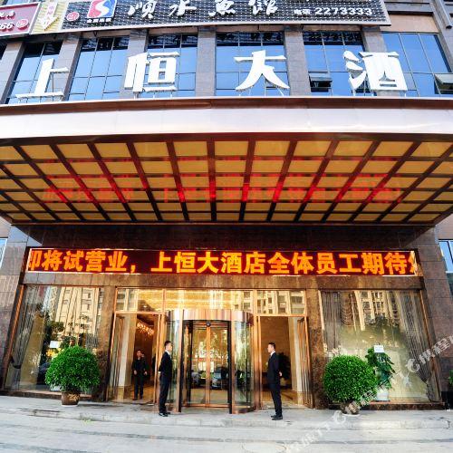 Shangheng Grand Hotel Panzhihua