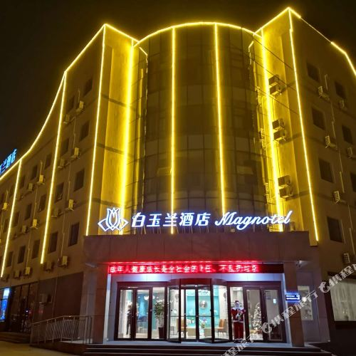 Magnotel (Binzhou Bohai 5th Road)
