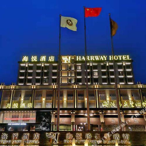 Harrway Hotel