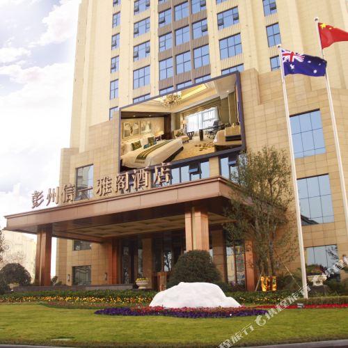 彭州信一雅閣酒店