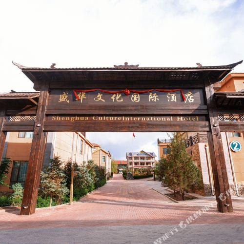 Shenghua Culture International Hotel
