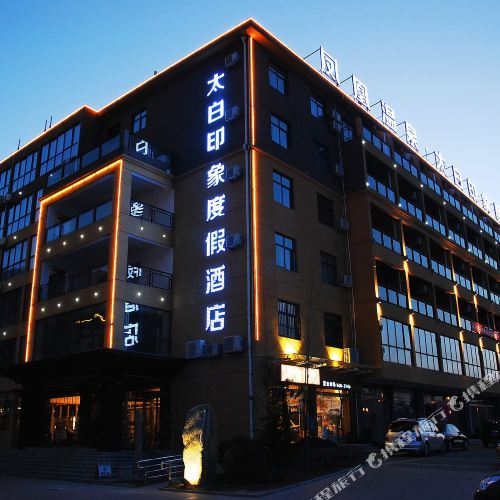 Mount Taibai Phoenix Hot Spring Hotel Building B