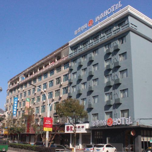 途客中國HOTEL(平陽明珠廣場店)