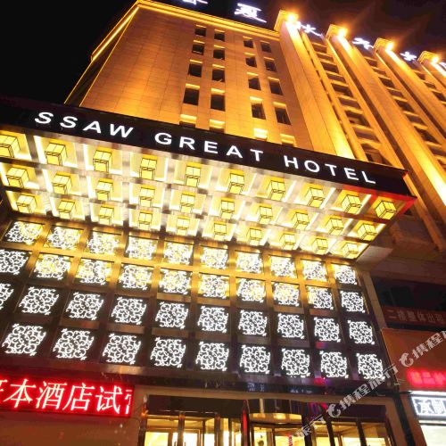 SSAW Great Hotel