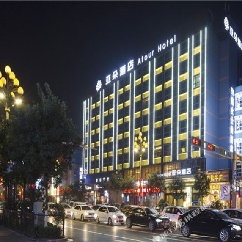 平遙古城亞朵酒店