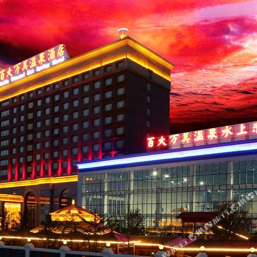 葫蘆島百大萬美温泉酒店