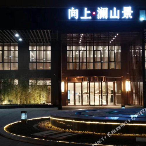 Xiangshan Lanshanjing Hotel