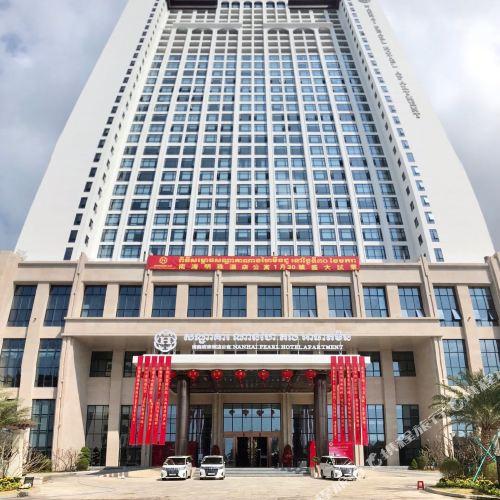 NanHai International Hotel